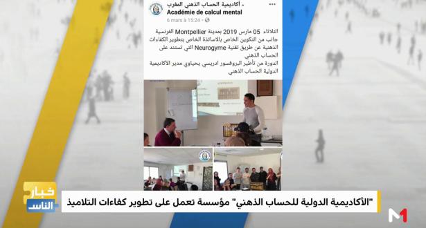 """""""الأكاديمية الدولية للحساب الذهني"""" على مواقع التواصل الاجتماعي"""