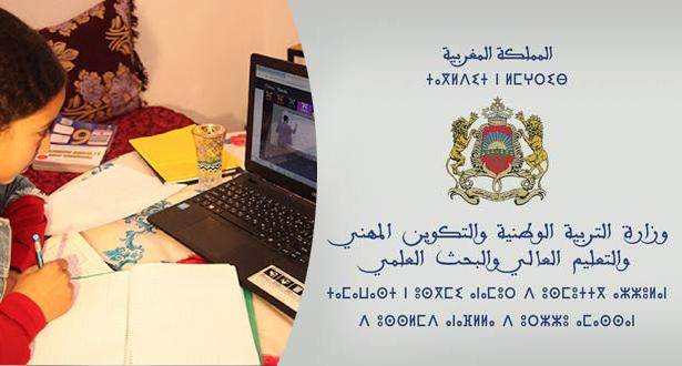 """بلاغ وزارة التربية الوطنية بخصوص استئناف بث حصص """"التعليم عن بعد"""""""