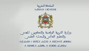 تسليم أوسمة ملكية لموظفين بوزارة التربية الوطنية والتكوين المهني والتعليم العالي والبحث العلمي