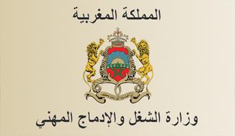 """""""ألو 2233"""" .. منصة هاتفية جديدة لتعزيز تواصل وزارة الشغل والإدماج المهني مع المرتفقين"""