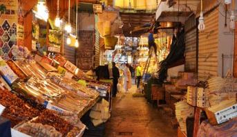 بلاغ لوزارة الداخلية حول وضعية تموين السوق الوطنية ومستوى الأسعار خلال شهر رمضان المبارك