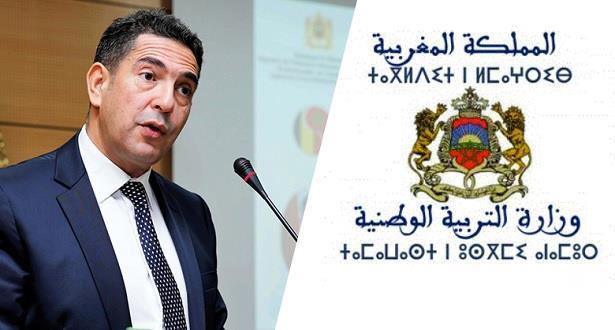 توضيحات وزارة التربية الوطنية حول جواب أمزازي بالبرلمان بشأن هجرة الكفاءات المغربية إلى الخارج