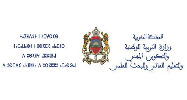 بلاغ وزارة التربية الوطنية على إثر إضراب بعض أطر التعليم