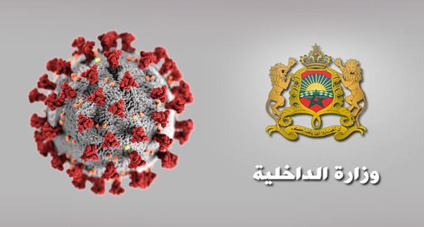 تدابير دعم الأسر، وخرق إجراءات الطوارئ الصحية .. وزارة الداخلية توضح