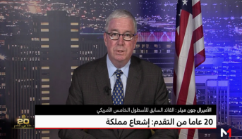 الأميرال جون ميلر القائد السابق للأسطول الخامس الأمريكي : المغرب كان ولا يزال حليفا لأمريكا