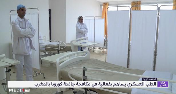 بنسليمان.. المستشفى العسكري الميداني الثاني جاهز للتكفل بالحالات المُصابة بفيروس كورونا