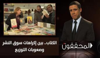 المحققون : الكتاب .. بين اكراهات سوق النشر وصعوبات التوزيع