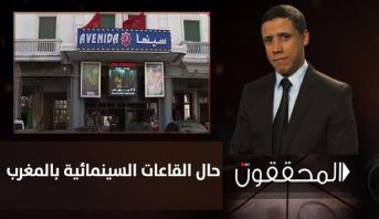 المحققون > حال القاعات السينمائية بالمغرب