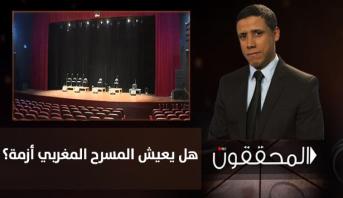المحققون > هل يعيش المسرح المغربي أزمة؟