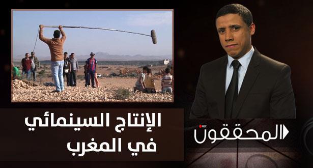 المحققون > الإنتاج السينمائي في المغرب