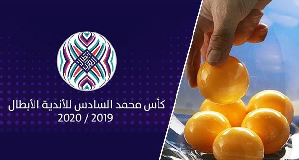 Coupe Arabe des Clubs Mohammed VI: Résultat du tirage au sort