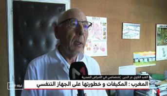 المغرب .. المكيفات و خطورتها على الجهاز التنفسي