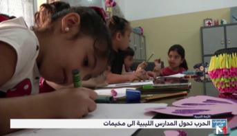 الحرب تحول المدارس الليبية إلى مخيمات