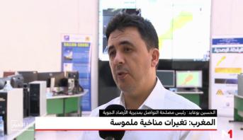 روبورتاج .. آثار التغيرات المناخية على المغرب