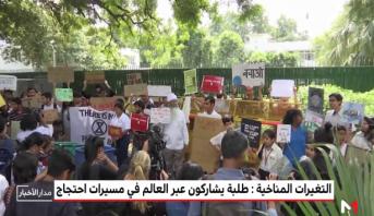 التغيرات المناخية .. طلبة العالم يشاركون في مسيرات احتجاجبة