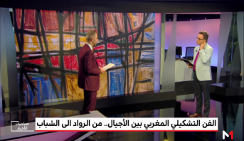"""""""منتدى الصباحيات"""" .. حضور الفن التشكيلي بالنسيج الثقافي المغربي بين الماضي والحاضر"""