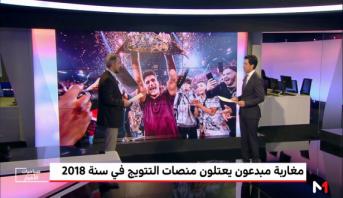 منتدى صباحيات الأخبار .. مغاربة مبدعون يعتلون منصات التتويج في سنة 2018