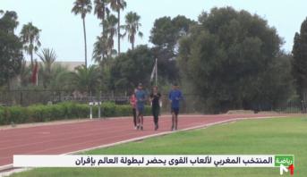 المنتخب المغربي لألعاب القوى يُحضر لبطولة العالم بإفران