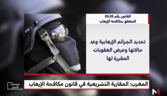 المغرب: المقاربة التشريعية في قانون مكافحة الإرهاب