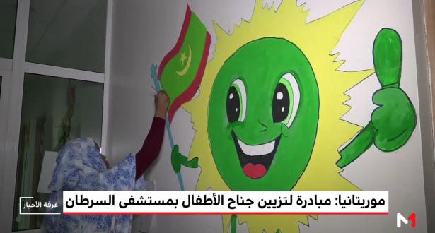 موريتانيا.. مبادرة لتزيين جناح الأطفال بمستشفى السرطان