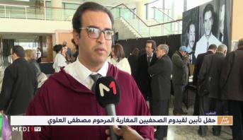 المغرب .. حفل تأبين لقيدوم الصحافيين المغاربة المرحوم مصطفى العلوي