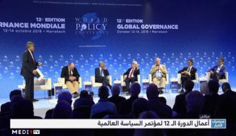 أعمال الدورة الـ 12 لمؤتمر السياسة العالمية