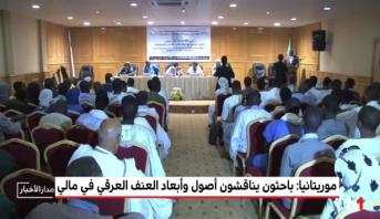 موريتانيا .. باحثون يناقشون أصول وأبعاد العنف العرقي في مالي