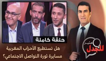 مثير للجدل > هل تستطيع الأحزاب المغربية مسايرة ثورة التواصل الاجتماعي؟