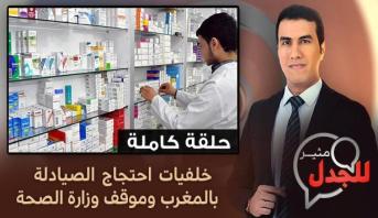 مثير للجدل > خلفيات احتجاج الصيادلة بالمغرب وموقف وزارة الصحة