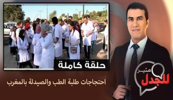 مثير للجدل > احتجاجات طلبة الطب والصيدلة بالمغرب