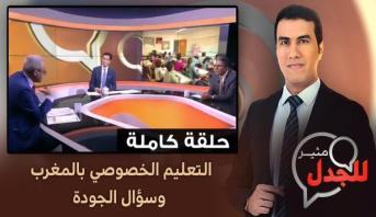 مثير للجدل > التعليم الخصوصي بالمغرب وسؤال الجودة