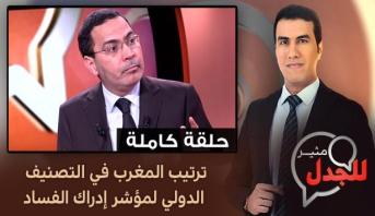 مثير للجدل > ترتيب المغرب في التصنيف الدولي لمؤشر إدراك الفساد