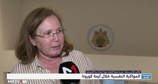 المغرب .. المواكبة النفسية خلال أزمة كورونا