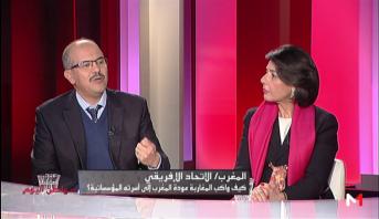 مواطن اليوم > مواكبة المجتمع المدني والقطاع الخاص لانضمام المغرب الاتحاد الافريقي