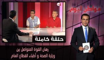 مواطن اليوم > رهان القوة المتواصل بين وزارة الصحة و أطباء القطاع العام