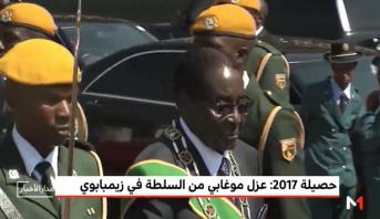 حصيلة 2017 .. عزل موغابي من السلطة في زيمبابوي