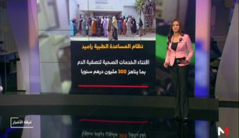"""شاشة تفاعلية.. آخر معطيات وزارة الصحة حول نظام """"راميد"""""""