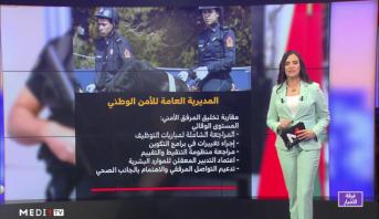 شاشة تفاعلية .. مدونة قواعد سلوك موظفي الأمن الوطني
