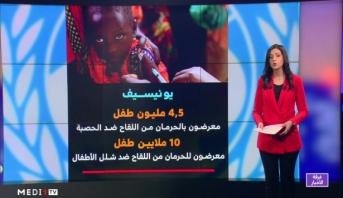 شاشة تفاعلية .. 15 مليون طفل معرضون لخطر عدم الحصول على لقاحات