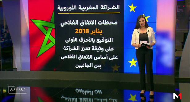 ملف .. أبرز محطات الاتفاق الفلاحي بين المغرب والاتحاد الأوروبي