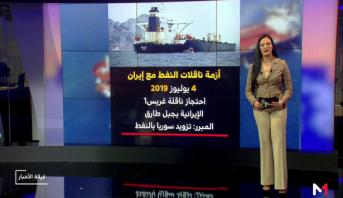 ملف .. أزمة الناقلات والصراع الأمريكي - الإيراني