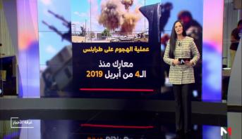شاشة تفاعلية .. العمليات العسكرية على العاصمة الليبية طرابلس