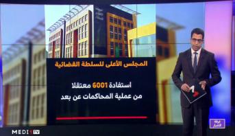 شاشة تفاعلية .. استفادة 6001 معتقلا من عملية المحاكمات عن بعد