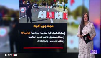 """شاشة تفاعلية .. مجلة """"جون أفريك"""" تسلط الضوء على التدبير النموذجي للمغرب لمواجهة جائحة كورونا"""