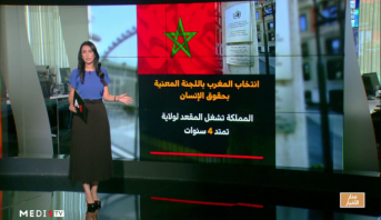 شاشة تفاعلية .. دلالات انتخاب المملكة المغربية في اللجنة المعنية بحقوق الإنسان التابعة للأمم المتحدة