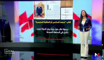 """شاشة تفاعلية .. أهم مضامين كتاب """"محمد السادس أو الملكية المتبصرة"""""""