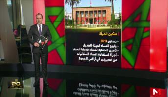 شاشة تفاعلية .. النهوض بالقطاعات الاجتماعية في المغرب
