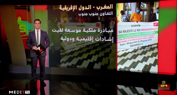 شاشة تفاعلية.. مبادرات مغربية تضامنية تجسد روح وعمق التعاون الإفريقي