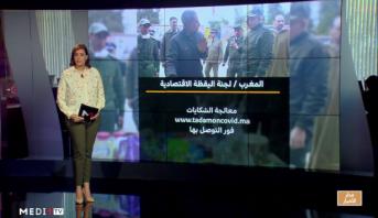 شاشة تفاعلية .. إجراءات متتالية لتخفيف آثار الجائحة على الأسر المغربية