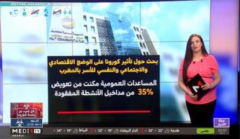 ملف .. نتائج بحث حول الفيروس على الوضع الاقتصادي والاجتماعي والنفسي للأسر المغربية